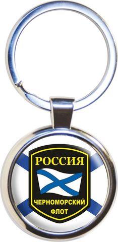 Брелок ВМФ Черноморский Флот Шеврон