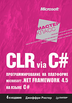 CLR via C#. Программирование на платформе Microsoft .NET Framework 4.5 на языке C#. 4-е изд. основы microsoft visual studio net 2003