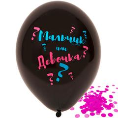 Шары с розовым конфетти из серии Мальчик или Девочка?