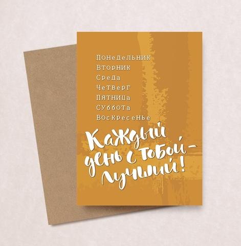 """Дизайнерская открытка """"Каждый день с тобой лучший"""" + крафт конверт (10х15)"""