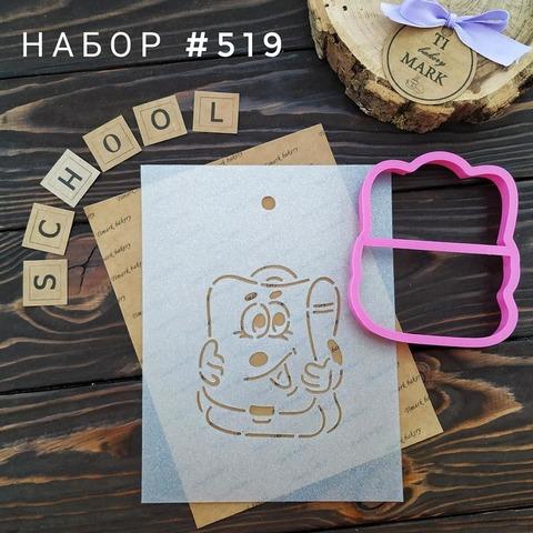Набор №519 - Рюкзак