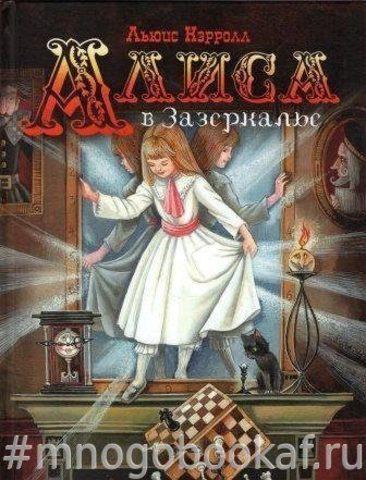 Алиса в стране Чудес. Алиса в Зазеркалье. В двух томах