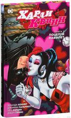 Комикс «Харли Квин. Книга 3. Поцелуй навылет»