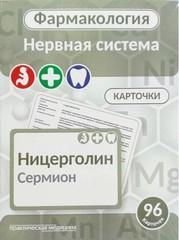 Фармакология. Нервная система Карточки (96 шт)