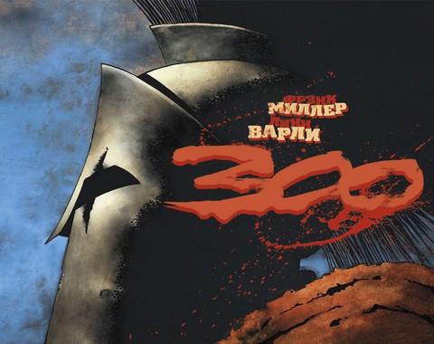 Комикс «300»
