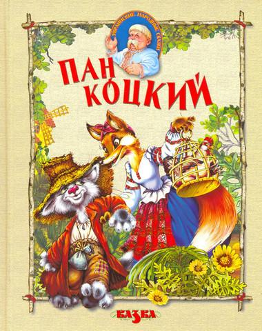 Фото Пан Коцкий. Украинские народные сказки