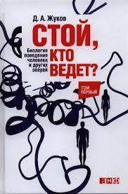 Kitab Стой, кто ведет..Биология поведения человека и других зверей (комплект из 2 книг) | Дмитрий Жуков