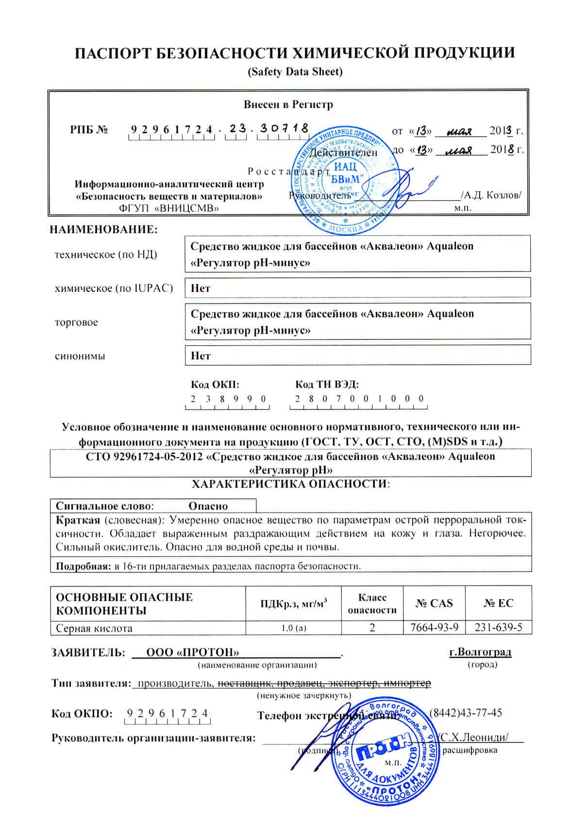 Aqualeon pН-минус жидкий 12 кг