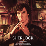 Soundtrack / David Arnold And Michael Price: Sherlock (RU)(CD)