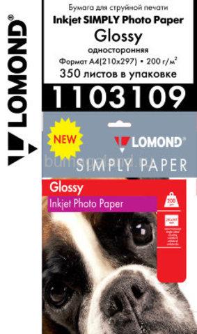 Фотобумага LOMOND 200 г/м2 односторонняя экономичная глянцевая, А4 (тех. упаковка, 350л)