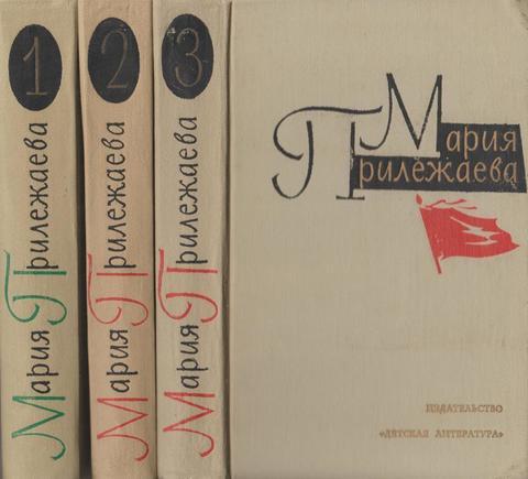 Прилежаева. Собрание сочинений в трех томах