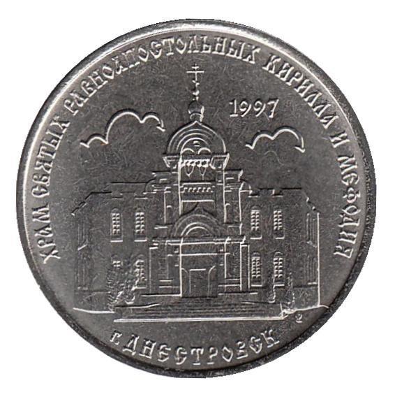 1 рубль Кирилло-Мефодиевская церковь (Приднестровье)