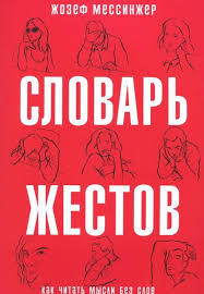 Kitab Словарь жестов   Жозеф Мессинжер