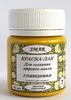 Краска-лак для создания эффекта эмали Цвет №7 Желтый лимонный