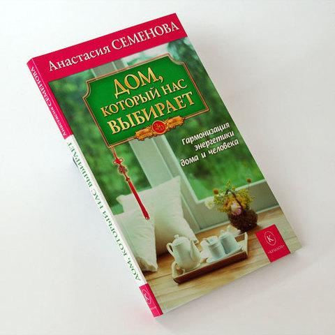 Книга Дом, который нас выбирает. Гармонизация энергетики дома и человека