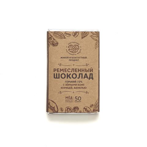 Шоколад горький на меду, с кофе, корицей, ванилью, 72% какао,  50 г