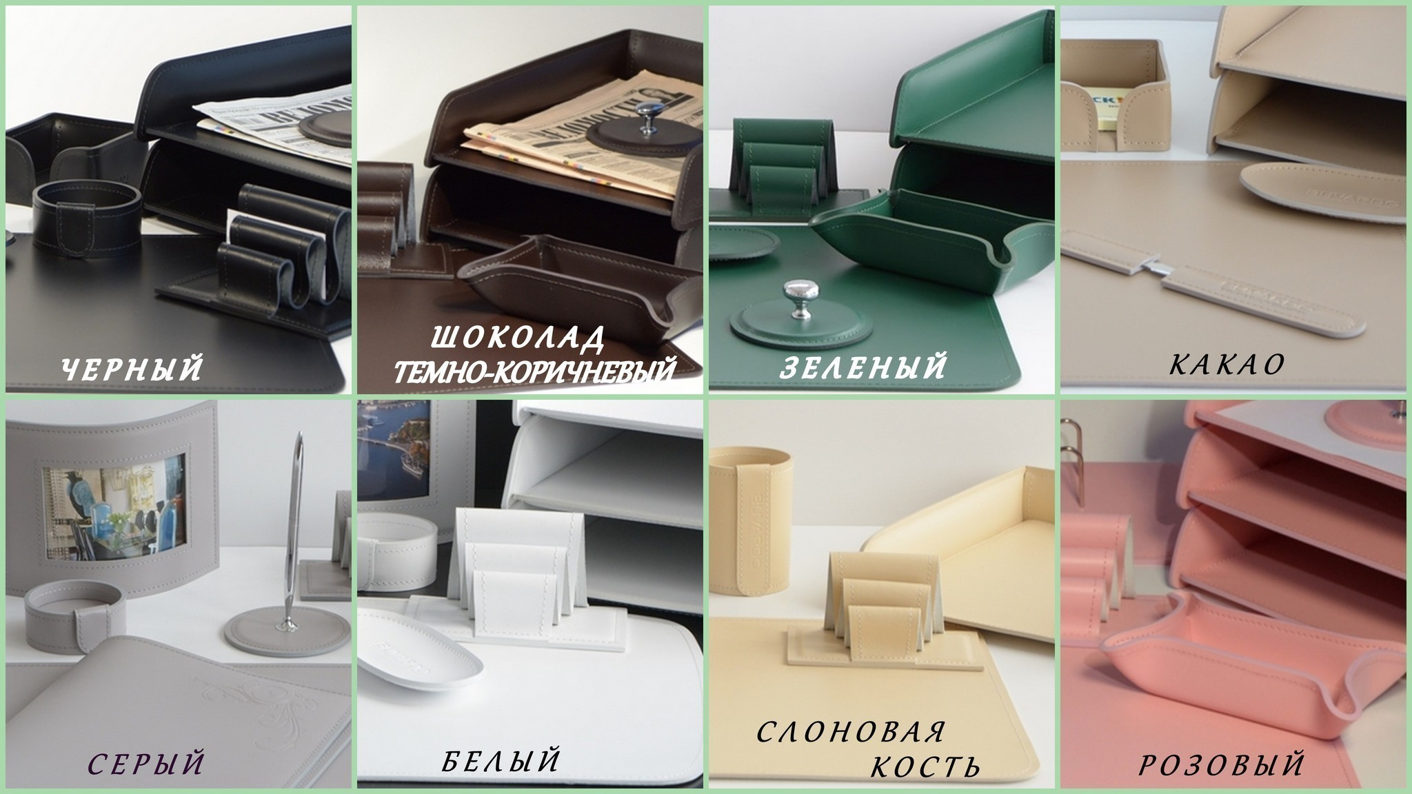 Варианты цвета кожи для набора на стол руководителя арт.9032/103 6 предметов.