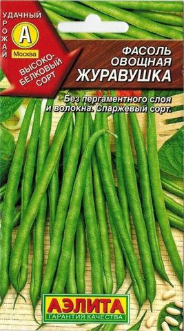 Семена Фасоль Журавушка овощная
