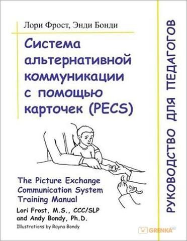 Система альтернативной коммуникации с помощью карточек (PECS) Лори Фрост, Энди Бонди
