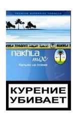 Nakhla Mix Shisha on the beach (Кальян на пляже)