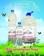 Макет баннера для питьевой воды Ахтырка