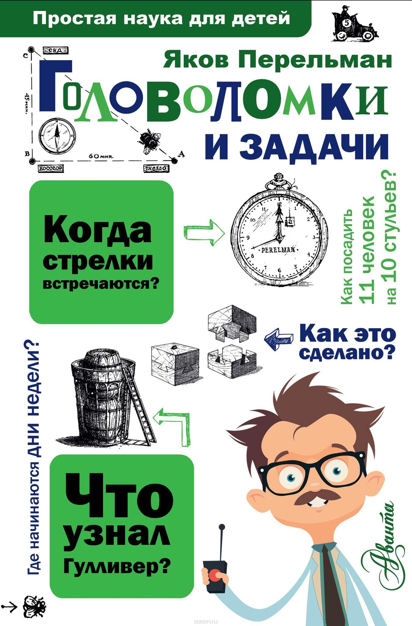 Kitab Головоломки и задачи   Яков Перельман