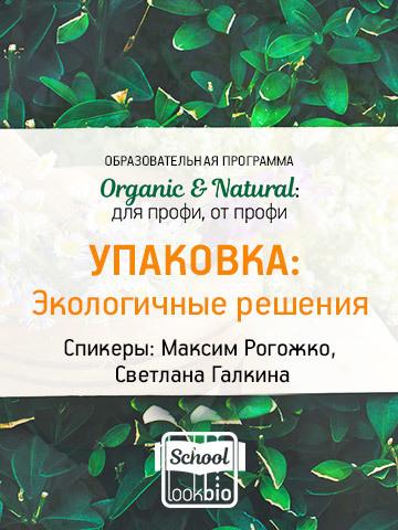 Organic & Natural. ЭКОУПАКОВКА. Экологичные решения (мастер-уровень). ЗАПИСЬ 16 октября
