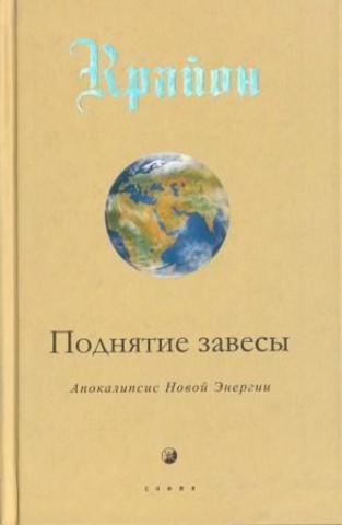 Крайон. Книга XI. Поднятие завесы. Апокалипсис Новой Энергии