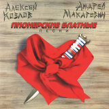 Алексей Козлов и Андрей Макаревич / Пионерские Блатные Песни (CD)