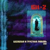 Би-2 / Бесполая и Грустная Любовь (2CD)