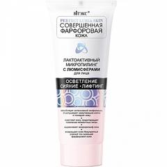 ЛАКТОАКТИВНЫЙ МИКРОПИЛИНГ С ЛЮМИСФЕРАМИ для лица  (Perfect Lumia Skin Совершенная фарфоровая кожа)