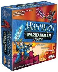 Манчкин. Warhammer 40.000