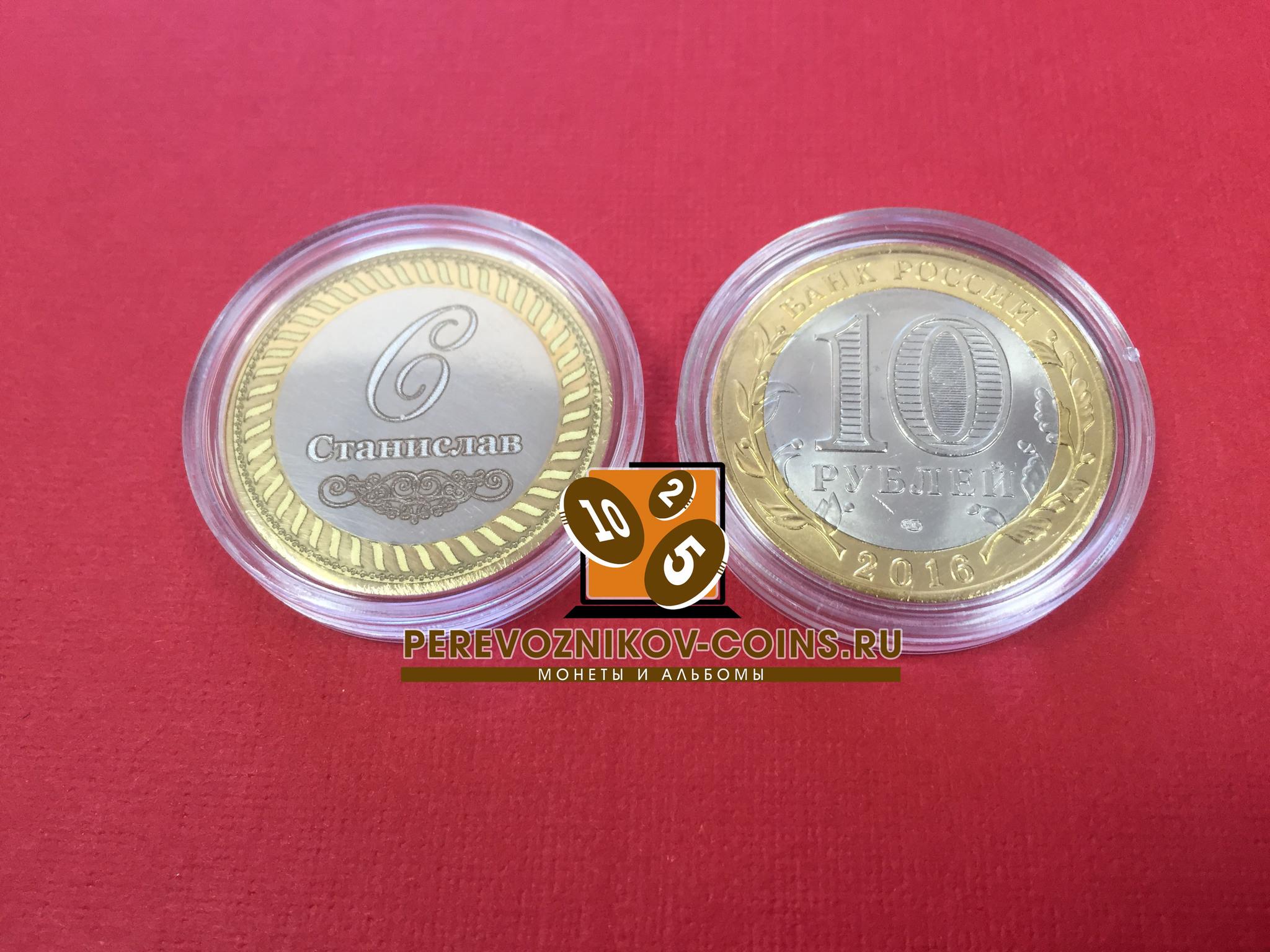 Станислав. Гравированная монета 10 рублей