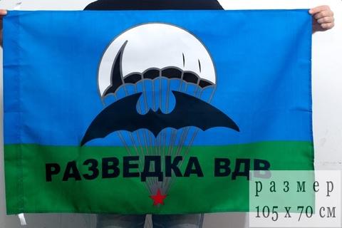 Флаг ВДВ Разведка 70х105 см