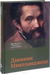 Дневник Микеланджело