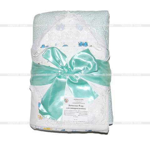 Набор для новорожденного (9 предметов) хл/холлоф. ZPS-DN-5/033