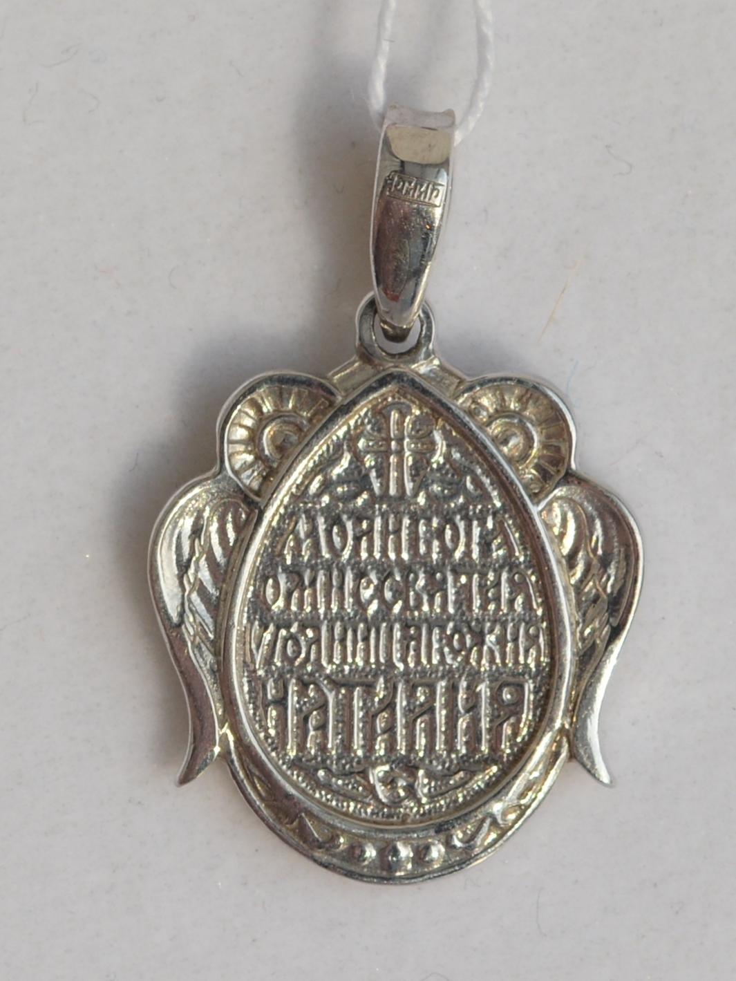 Именная Икона - Наталия (кулон с барельефом из серебра)