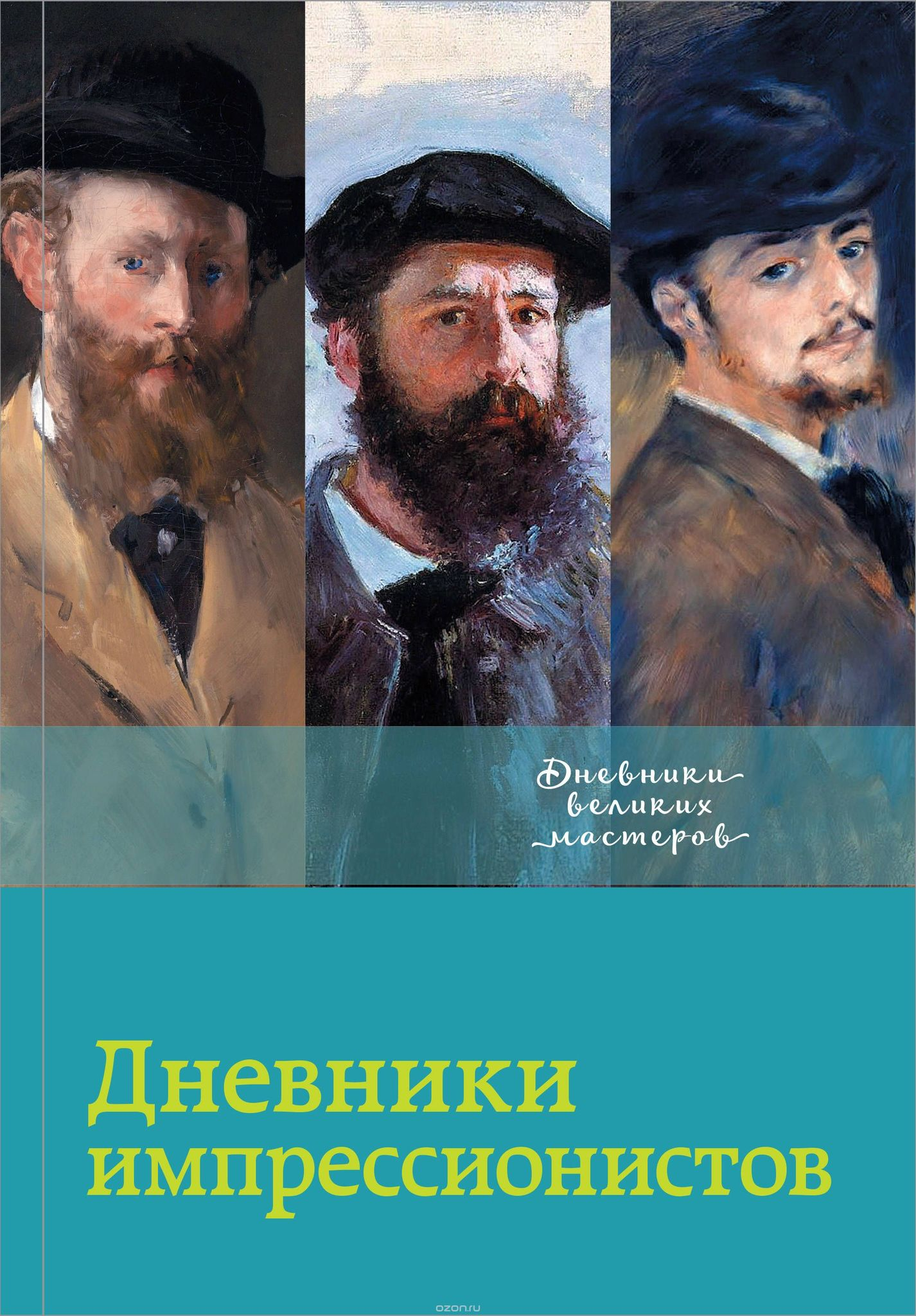 Kitab Дневники импрессионистов | Лионелло Вентури