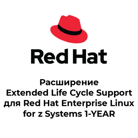 Расширение Extended Life Cycle Support для Red Hat Enterprise Linux for z Systems 1-YEAR