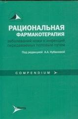 Рациональная фармакотерапия заболеваний кожи и инфекций, передаваемых половым путем (сompendium)
