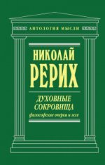 Kitab Духовные сокровища. Философские очерки и эссе   Николай Рерих