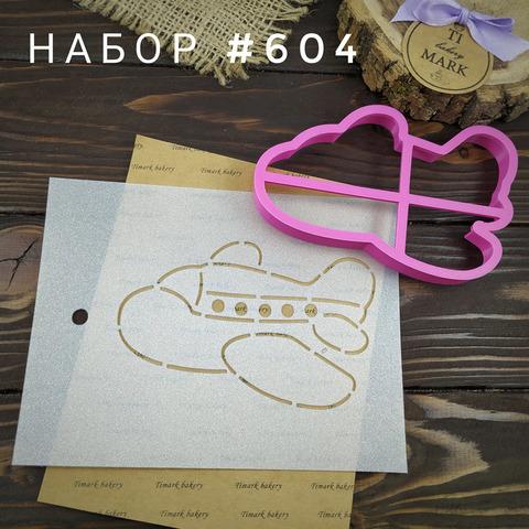 Набор №604 - Самолет