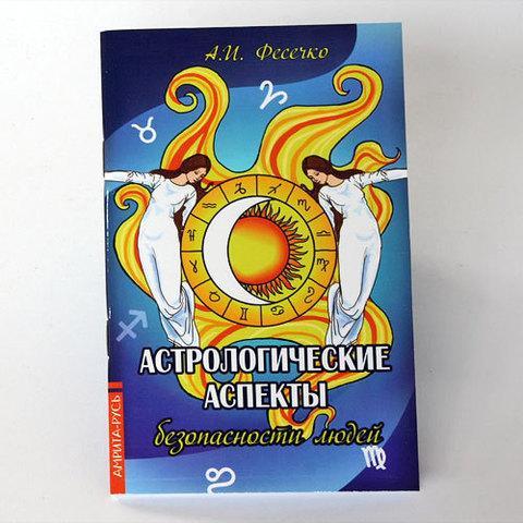 Книга Астрологические аспекты безопасности людей