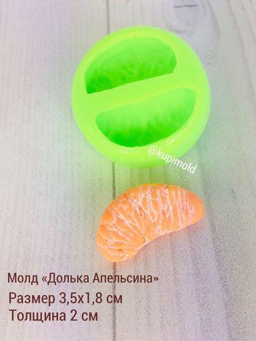 Молд Долька Апельсина