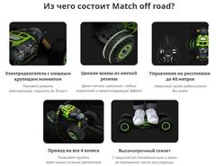Машинка перевертыш Hyper/Match off road на радио управление (мал.)