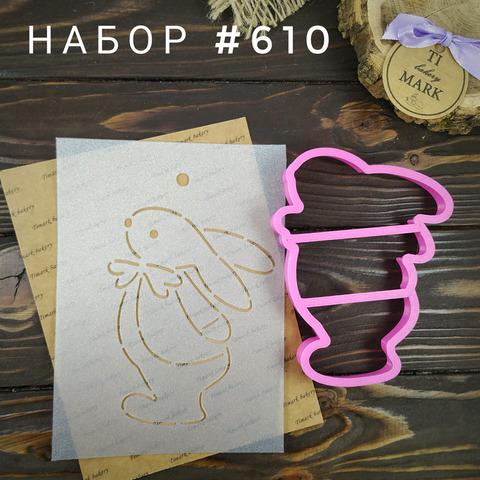 Набор №610 - Кролик