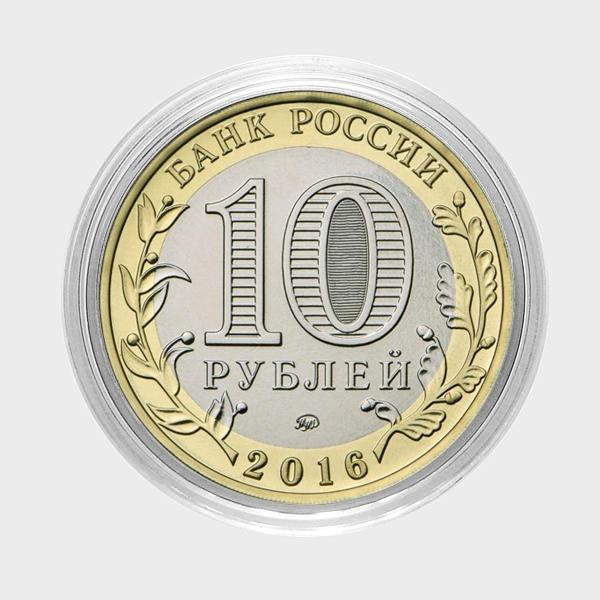 Елена. Гравированная монета 10 рублей