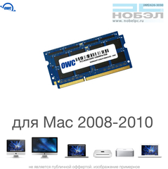 Комплект модулей памяти OWC 8GB (набор 2x 4GB) 1066MHZ DDR3 SO-DIMM 8500 для Apple 2008-2010 iMac, mac mini, macbook pro 1.35V