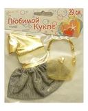 Костюм с юбкой - Золотой. Одежда для кукол, пупсов и мягких игрушек.