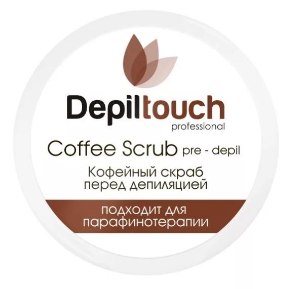 Скраб кофейный перед депиляцией с кофеином 250 мл. (Depiltouch)